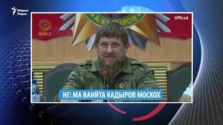 Кадыровс тидаме эцна зудчунна еттар, кхел йийр ю стаг верна, ма ваийта Кадыров Москох