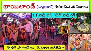 థాయిలాండ్ (బ్యాంకాక్) గురించిన 35 నిజాలు || Thailand Interesting Facts in Telugu ||part1