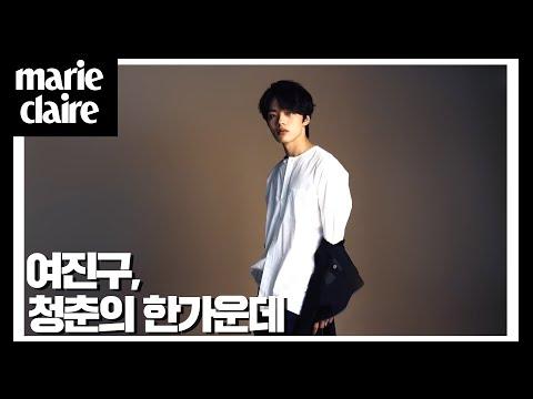 [Marie Claire Korea] 여진구, 청춘의 한가운데