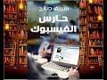 خالد منصور مع شريف صالح حول رواية حارس الفيسبوك 19-6-2019