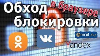 видео VPN для Chrome, Opera, Firefox и Яндекс.Браузера. Доступ к заблокированным сайтам