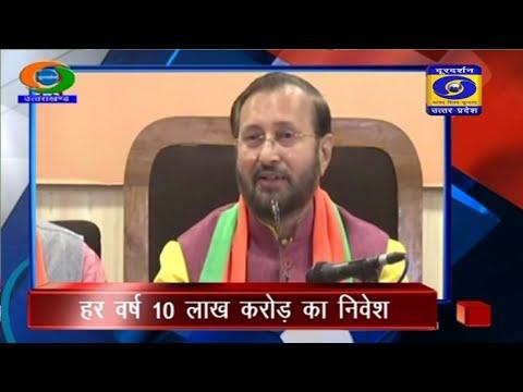 हर वर्ष 10 लाख करोड़ का निवेश II Uttarakhand Samachar ।। 08:00 PM, 05.10.19,