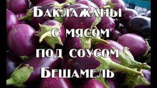 Баклажаны запеченые с мясом под соусом Бешамель