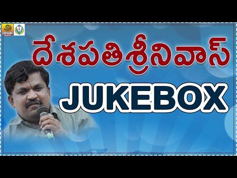 Deshapathi Srinivas Telangana Songs Jukebox || New Telangana Folk Songs || New Janapada Songs Telugu