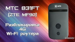 МТС 831FT. Разблокировка 4G Wi-Fi роутера