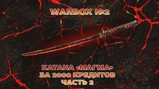 [WARFACE] WARBOX №3 - Катана