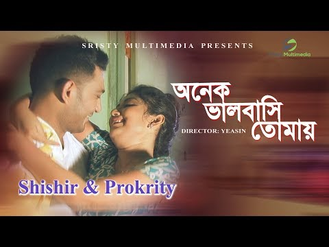 Onek valobashi tomay | New heart touching short film | By Shishir & Prokrity | Bangla short film 18+
