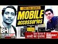 शुरू करें Mobile Accessories बिज़नेस from Delhi, Gaffar Market | Mobile Accessories Business