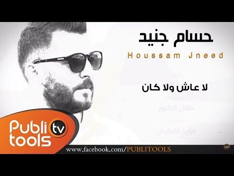 اغنية حسام جنيد لا عاش ولا كان 2016 كاملة