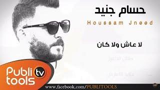 حسام جنيد - لا عاش ولا كان 2016 (مع الكلمات)