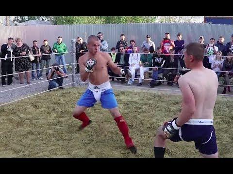 Деревенский Боксер против Мужика без правил !!!