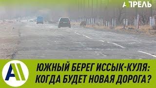 Когда построят новую дорогу вдоль южного берега Иссык Куля \ 21.03.2019 \ Апрель ТВ