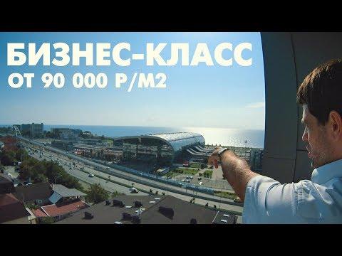 ✅ КРУТЫЕ КВАРТИРЫ В АДЛЕРЕ - НЕДОРОГО !// Недвижимость Сочи