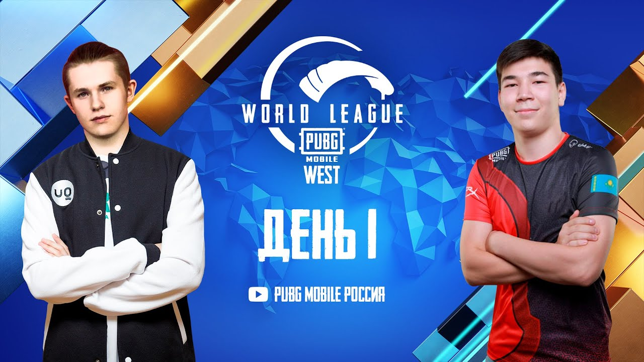 [RU] PMWL WEST - Открытие Уик-энда | День 1 | PUBG MOBILE World League Season Zero (2020)