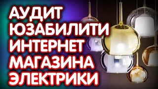Аудит юзабилити интернет магазина электрики(, 2016-05-31T12:38:03.000Z)