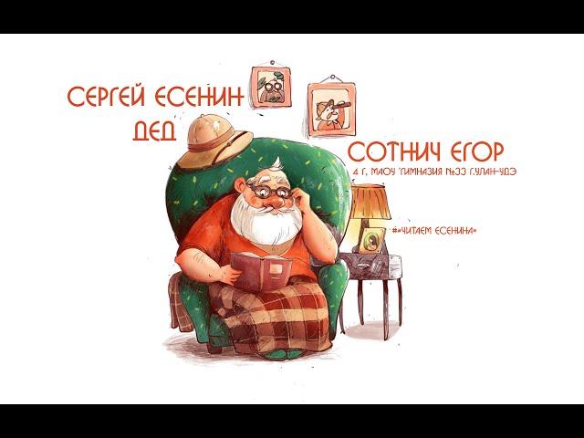 Изображение предпросмотра прочтения – ЕгорСотнич читает произведение «Дед» С.А.Есенина