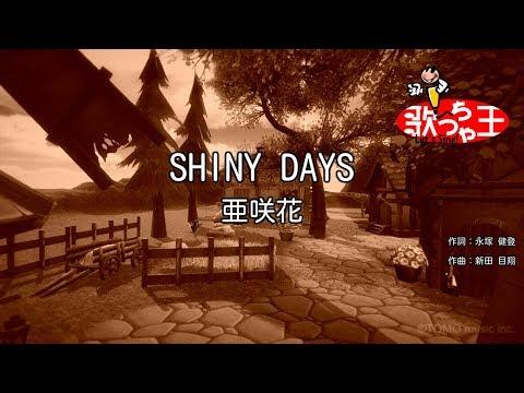 【カラオケ】SHINY DAYS/亜咲花