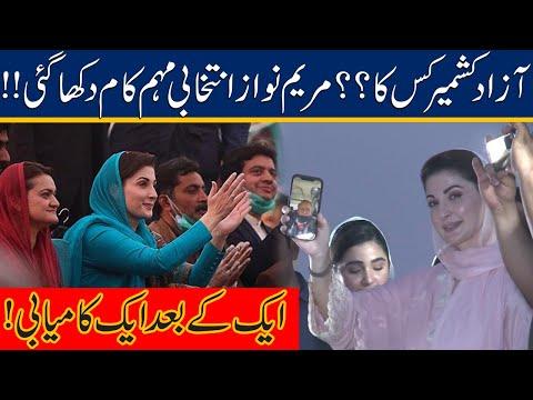 Azad Kashmir Kis Ka?... Maryam Nawaz Kaam Dikhaa Gayi
