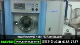 세탁기계,중고세탁기계,은성세탁기계