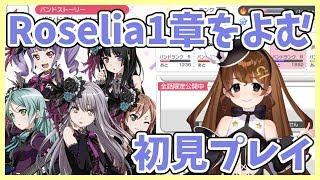 [LIVE] 【ガルパ】Roseliaバンスト1章を読む会【VTuber】