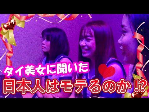 【タイ・パタヤ】タイ美女とぶっちゃけトーク!日本人は本当にモテるの?嫌いなところは?恋愛対象に入るの??