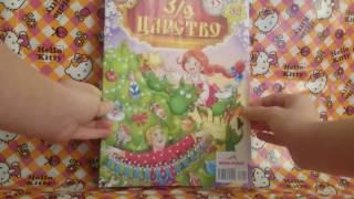 Обзор журнала (1) Тридевятое Царство Выпуск 24(декабрь 2016)