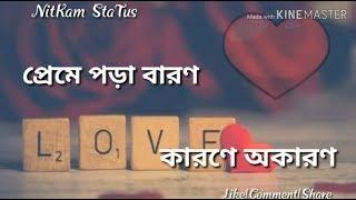 preme-pora-baron-whatsapp-status-sweater-ishaa-lagnajita-bengali-movie-2019