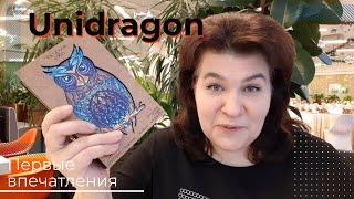 Unidragon | Деревянные пазлы | Знакомство | Первые впечатления | Обзор на пазл Чарующая сова