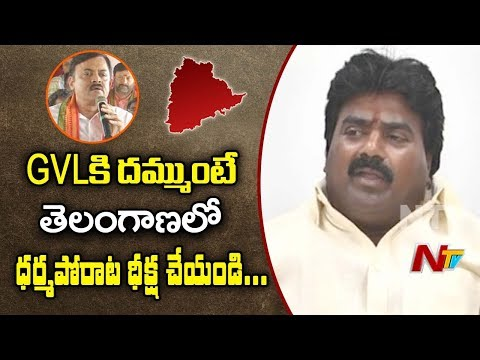 TDP MLA Kuna Ravi Challenges GVL Narasimha Rao over Agri Gold Assets Auction | NTV