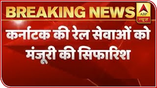 Karnataka Proposes To Resume Train Services For 6 Days A Week | ABP News