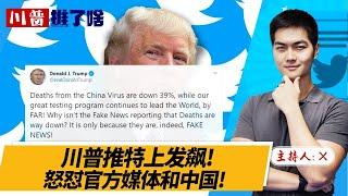 川普推特上发飙! 怒怼官方媒体和中国!《总统推了啥》2020.07.06 第123期