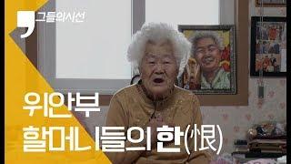 [그들의 시선] 일본군 위안부 피해자 할머니들의 한(恨)