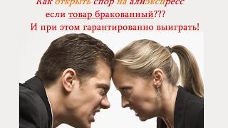 Как выиграть спор на Алиэкспресс если товар бракованный ( ͡ʘ ͜ʖ ͡ʘ) И вернуть деньги с алиэкспресс!(, 2017-02-02T18:14:35.000Z)