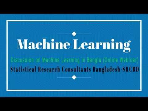 1_Machine Learning In Bangla-মেশিন লার্নিং কিভাবে শেখা শুরু করতে পারেন? | Sabber Ahamed | SRCBD |