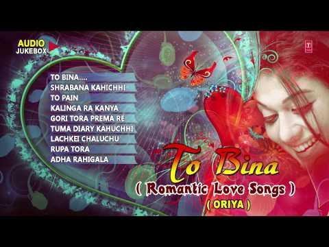 To Bina  (Romantic Love Songs) || Oriya Songs || Audio Jukebox