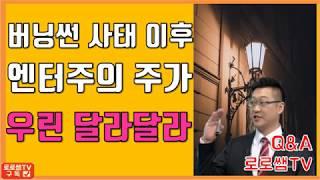 [주식] 버닝썬 승리사태 엔터주 달라달라 | 와이지엔터테인먼트 에스엠 JYP Ent SM C&C 아이리버 디피씨
