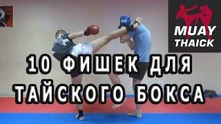Муай Тай лучшее - 10 фишек для тайского бокса