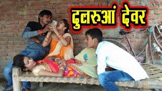 Comedy Video    दुलरूआं देवर    Shivani Singh & Akhilesh Raj Bhojpuriya,