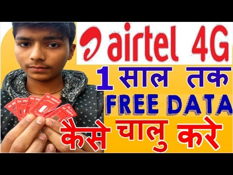 Airtel 4g Free Internet कैसे चालू करे How to Activate offer