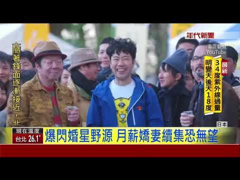 """""""月薪嬌妻""""續集喊卡! 新垣結衣爆閃婚星野源"""