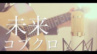 orange「主題歌」未来/コブクロ (cover) コブクロ さんの『未来』を カ...