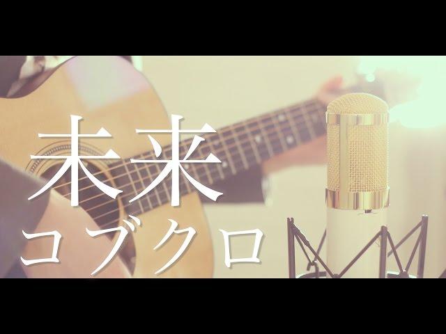 未来 / コブクロ (cover)