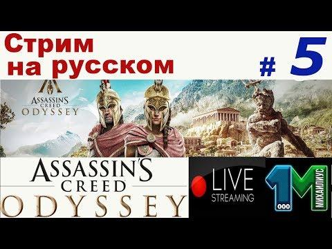 Стрим Assassin's Creed Odyssey (Одиссея)-прохождение-#5!михаилиус1000 thumbnail