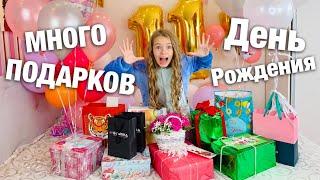 ПОДАРКИ на День Рождения от друзей / Распаковки подарков и сюрприз бокс это реальность / НАША МАША