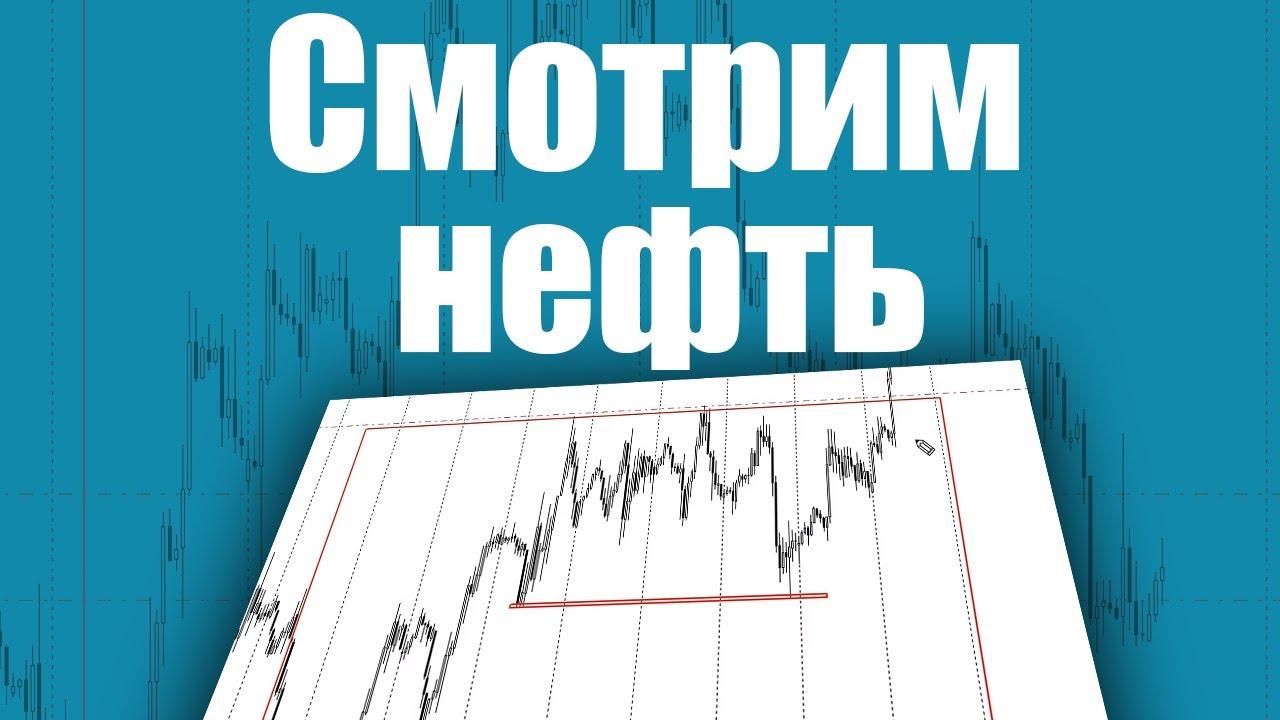 Прогнозы для торговли нефти. Торговые рекомендации с Максимом Михайловым.