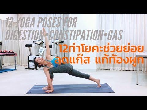 12 ท่าโยคะช่วยย่อย แก๊สในกระเพาะ ท้องอืด ท้องผูก | 12 Yoga Poses for Digestion • Gas • Constipation