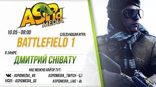 Battlefield 1 c CHIBATY от 10.05.2017