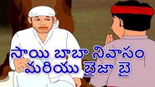 సాయి బాబా నివాసం మరియు బైజా బై - Sai Baba Story In Telugu | Telugu Story For Children