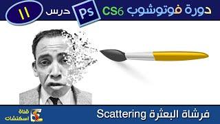 كيفية بعثرة الفرشاة scattering | فوتوشوب Photoshop CS6 & CC - درس (11)
