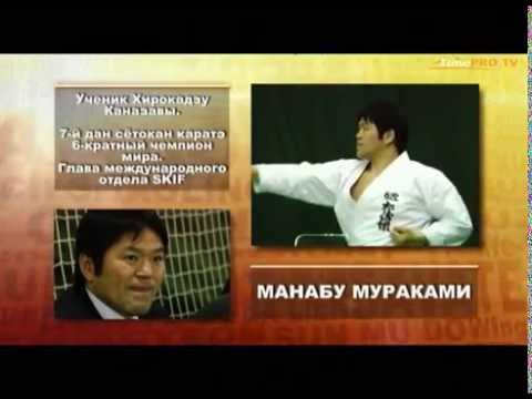 Манабу Мураками. Сётокан каратэ. Школы и мастера.  Боевые искусства мира.